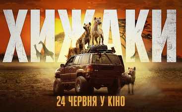 """Хищники"" – на киноэкранах с 24 июня!"