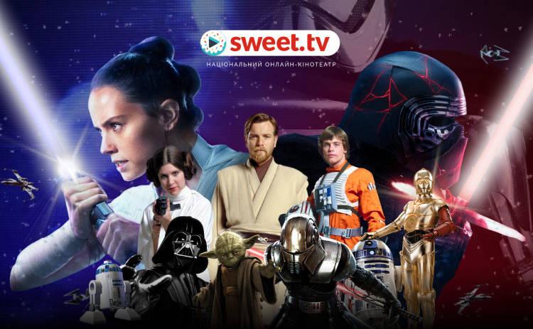Все джедаи на одном сервисе: SWEET.TV открыл полную библиотеку саги «Звездные войны»