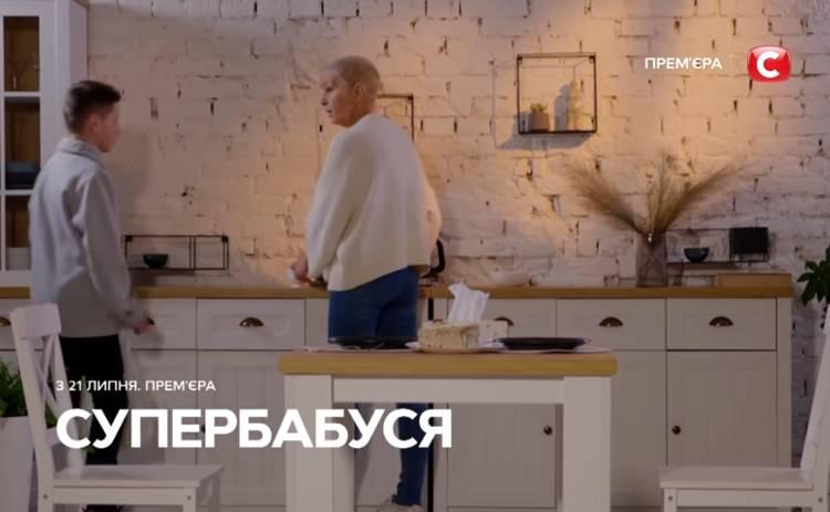 Супербабушка - смотреть онлайн 1 выпуск от 21.07.2021
