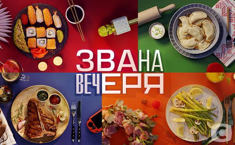 Звана вечеря: стала известна дата премьеры новых выпусков шоу на СТБ