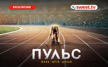 """Украинская драма """"Пульс"""" выйдет онлайн на SWEET.TV одновременно с кинопремьерой"""