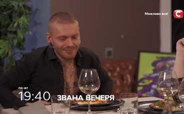 Звана вечеря-2: смотреть 1 выпуск онлайн (эфир от 19.07.2021)