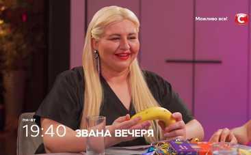 Звана вечеря-2: смотреть 2 выпуск онлайн (эфир от 20.07.2021)