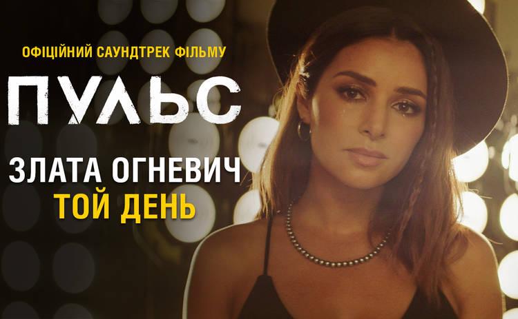 Злата Огневич исполнила новый саундтрек к спортивной драме