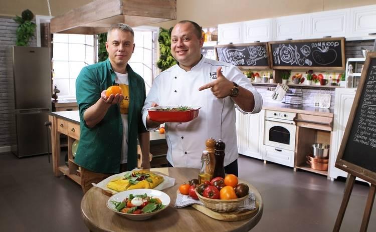 Готовим вместе: Блюда из помидоров (эфир от 25.07.2021)