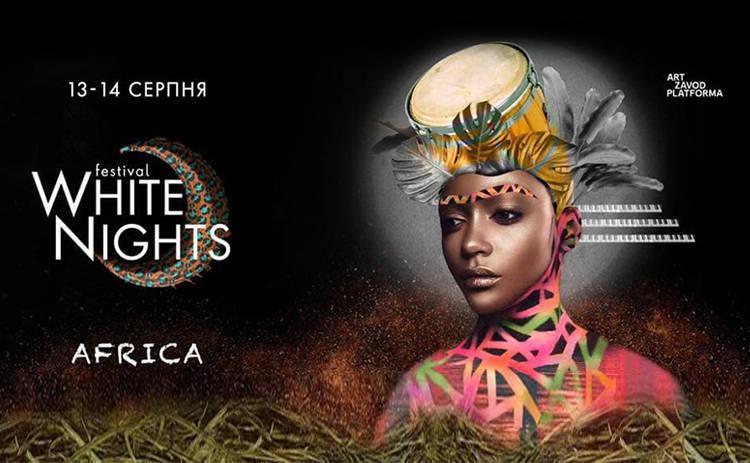 8 причин окунуться в отрыв на White Nights Festival. Africa