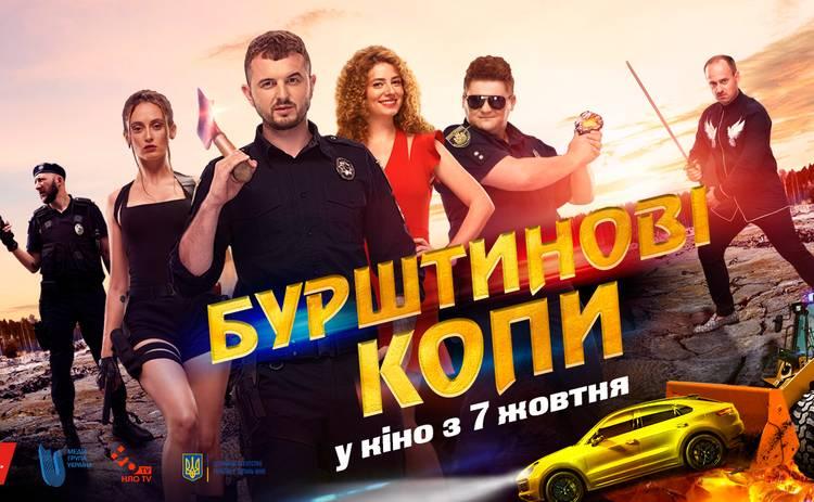 Бурштинові копи: НЛО TV представил фильм на Кинорынке ОМКФ