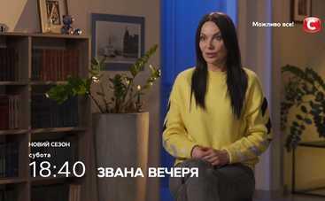 Звана вечеря-2: смотреть 7 выпуск онлайн (эфир от 21.08.2021)