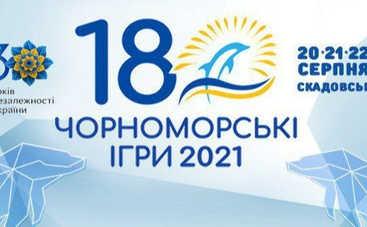 Черноморские игры-2021: смотреть онлайн-трансляцию