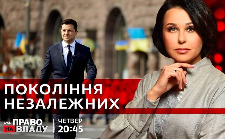 Право на владу: смотреть выпуск онлайн (эфир от 26.08.2021)