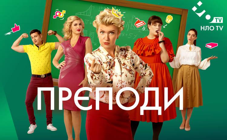 Преподы – премьера сериала на телеканале НЛО TV