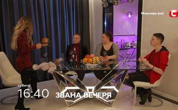 Звана вечеря-2: смотреть 9 выпуск онлайн (эфир от 04.09.2021)
