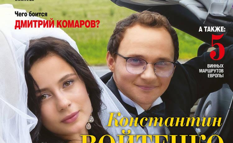 Константин Войтенко и Полина Василина устроили свадебный переполох — эксклюзив!