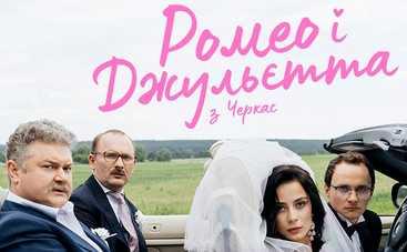 Ромео и Джульетта из Черкасс: ТОП-3 смешных сцены главного комедийного сериала осени на ТЕТ
