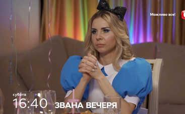 Звана вечеря-2: смотреть 11 выпуск онлайн (эфир от 18.09.2021)