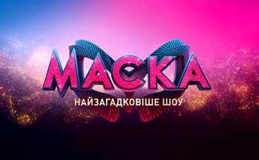 МАСКА 2 сезон: канал Украина назвал имя самой милой участницы и настоящей модницы