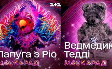 Маскарад 2 сезон: стало известно, кто скрывался за образами Папугая из Рио и Мишкой Тедди