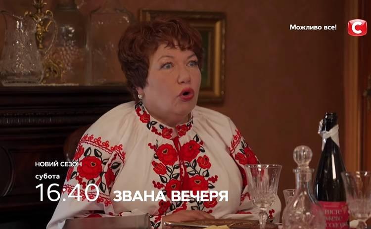 Звана вечеря 2 сезон: смотреть 12 выпуск онлайн (эфир от 25.09.2021)