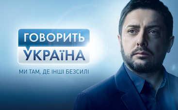 Говорит Украина: Рекордная семья для изгнанницы Эрики (эфир от 22.09.2021)