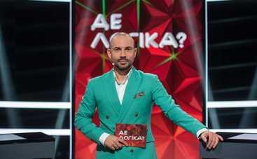 Где логика? 2 сезон: чем удивит новый сезон шоу с Андреем Бедняковым