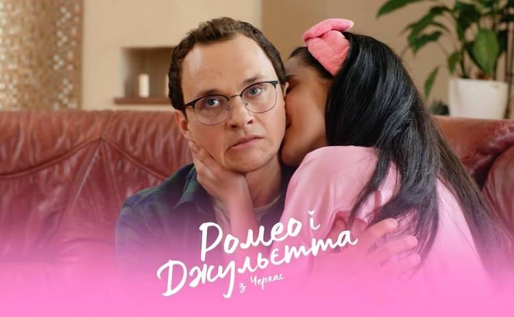 Ромео и Джульетта из Черкасс: смотреть 17-18 серии онлайн (эфир от 23.09.2021)