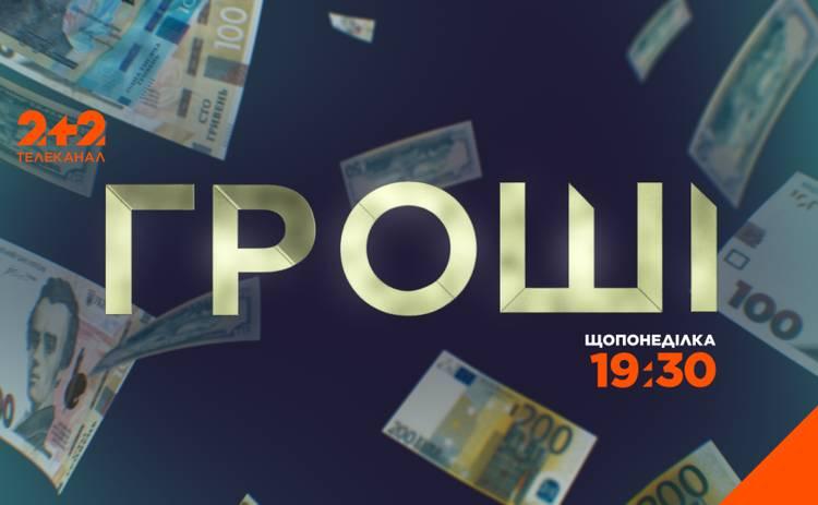 Гроші: смотреть выпуск онлайн от 11.10.2021