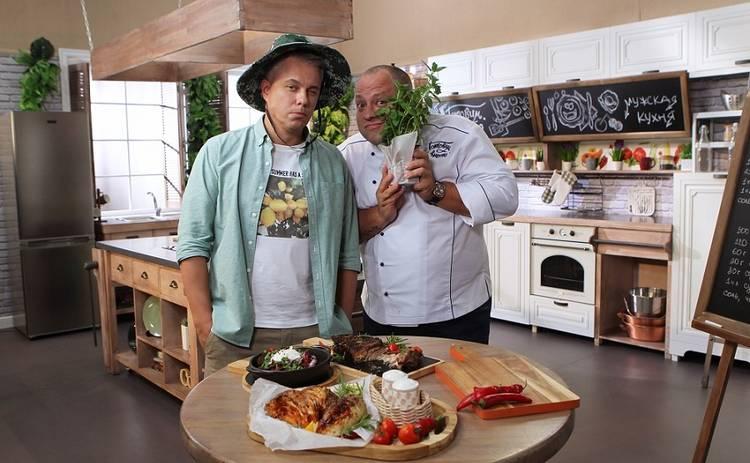 Готовим вместе: Мужская кухня (эфир от 10.10.2021)