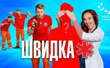 """На НЛО TV стартует четвертый сезон сериала """"Швидка"""""""