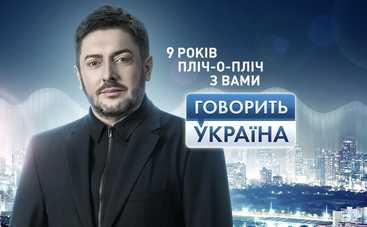 Говорит Украина: Свадьбы не будет, потому что жених с чужой фамилией? (эфир от 27.10.2021)
