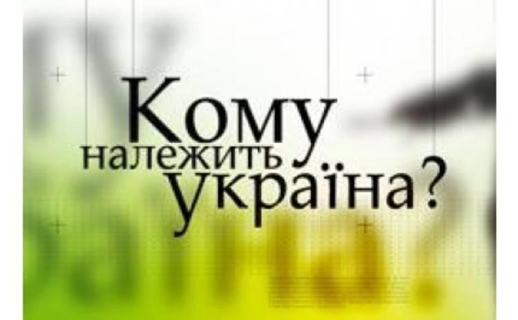 Политики выяснят кому же принадлежит Украина