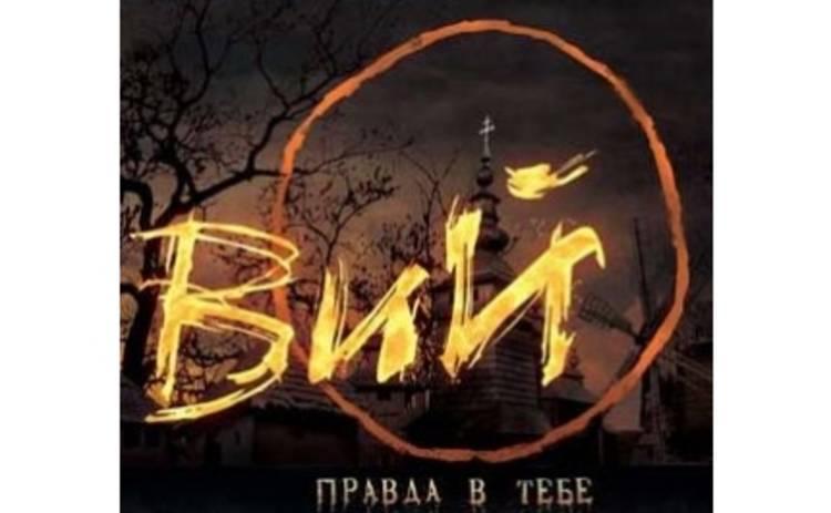 Самый страшный российский фильм покажут в марте 2009 года