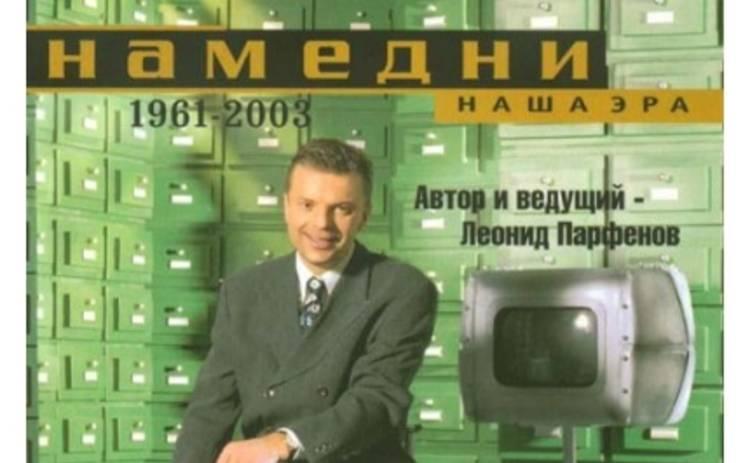 Леонид Парфенов воскресил