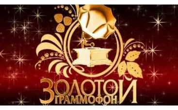 """Юбилейная церемония вручения премии """"Золотой граммофон"""""""