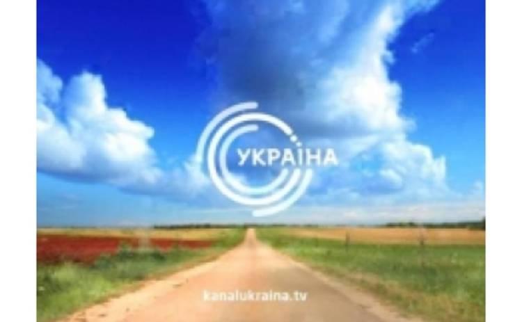 ТРК «Украина» отдаст 500 тысяч гривен в надежные руки