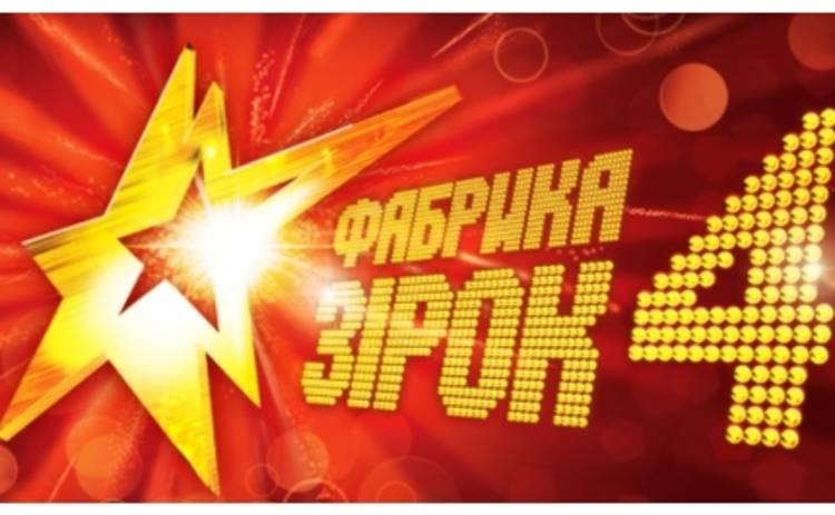 Ирина Билык попала на «Фабрику звезд – 4»