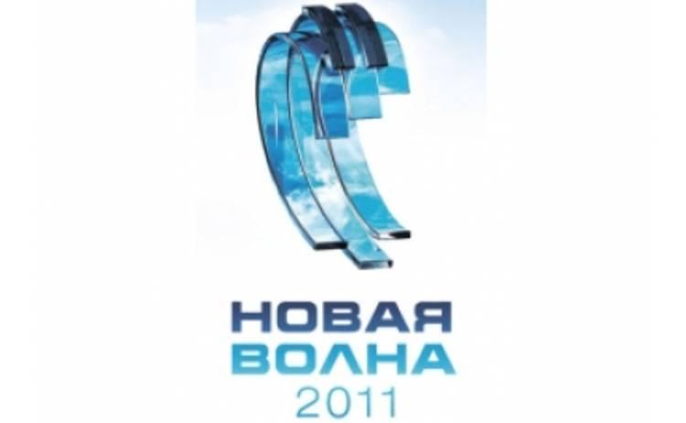 «Новая волна 2011» определила победителя