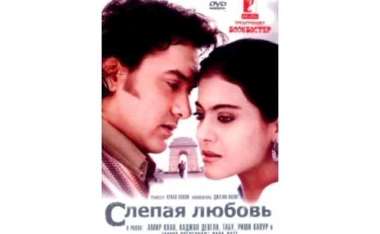 На смену индийскому кино идут реальные истории любви