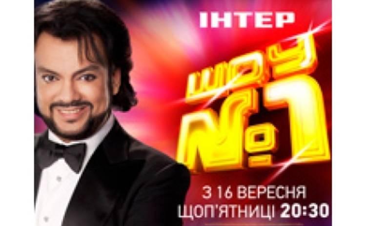 «ШОУ №1»: победитель получит миллион гривен