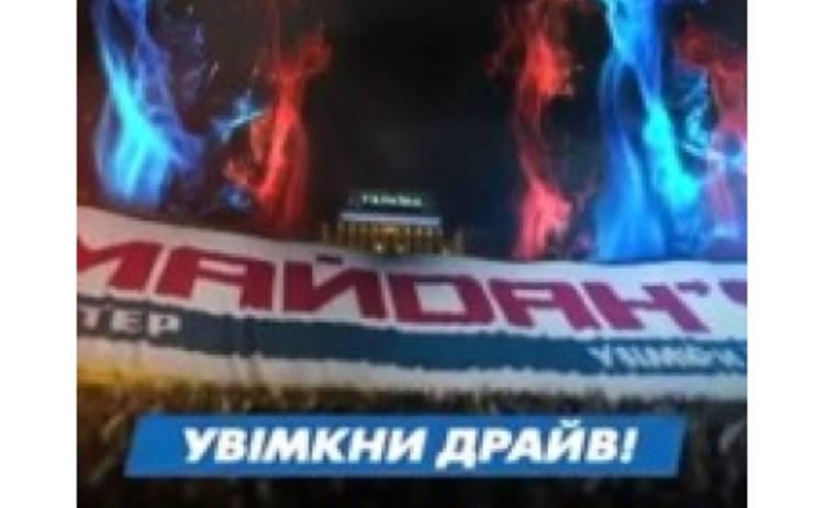«МАЙDАН'S. Второй сезон»: Харьков вышел в финал