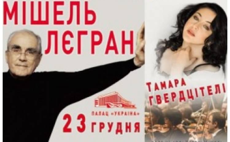 Выиграй билет на концерт Мишеля Леграна и Тамары Гвердцители
