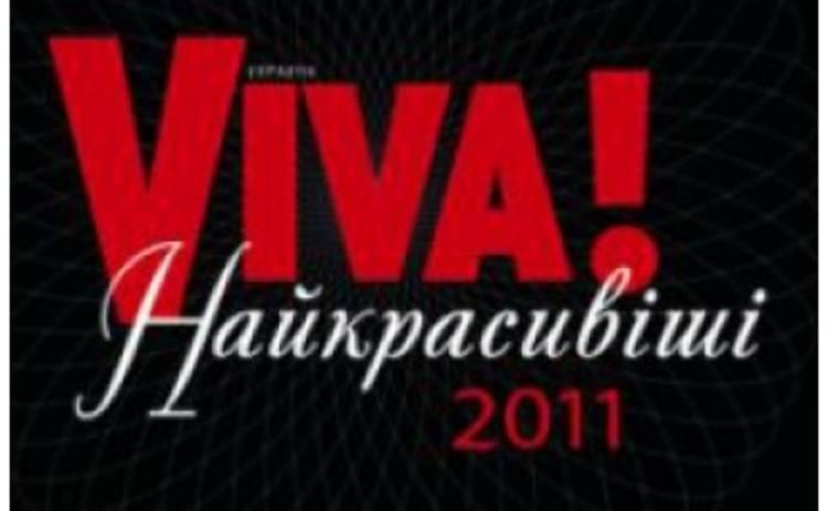 Viva! Самые красивые 2011: экслюзивная полная онлайн-трансляция