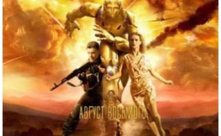 Российский фильм Август. Восьмого сняли с проката в Украине