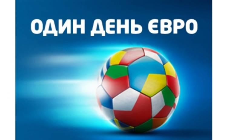 Проведи «Один день Евро» с телеканалом «Украина»