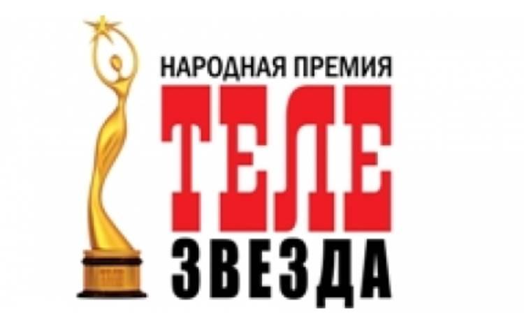 Правила народной премии «Телезвезда-2014»