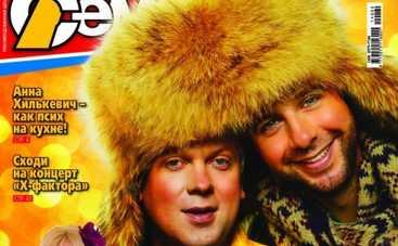 Иван Ургант и Сергей Светлаков: в Новый год с бумажным снегом