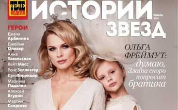 """Ольга Фреймут: """"Я купила себе сказку"""""""