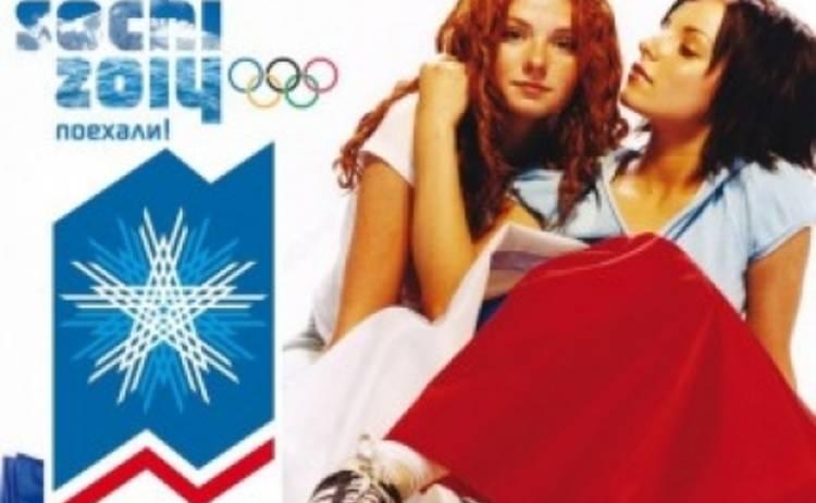 Олимпиаду в Сочи откроет группа