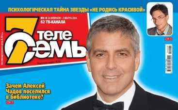 Джордж Клуни нашел двойника во Франции