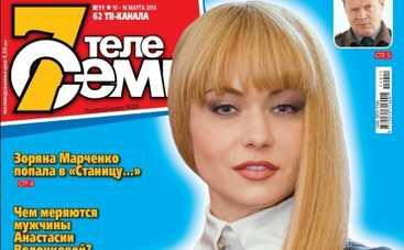 Мария Береснева к 8 марта получила сверхспособности
