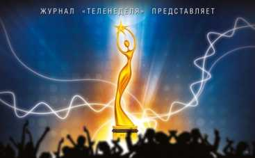 """""""ТЕЛЕзвезда""""-2014 находит своих героев по одному (ВИДЕО)"""
